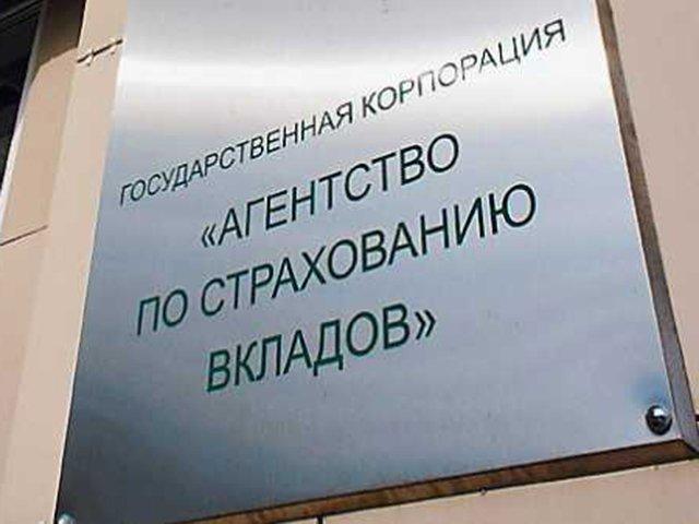 АСВ получило новый кредит в размере 399 млрд руб