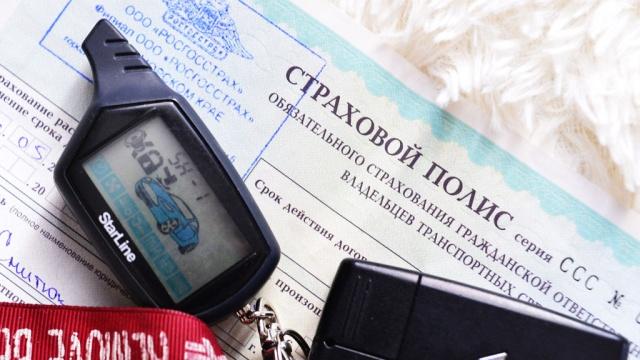 Банк РФ указал страховщикам на проблему доступности «автогражданки»