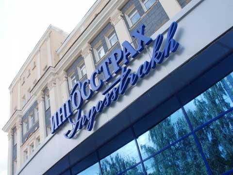 Ингосстрах заключил договор каско на 12,9 млн руб