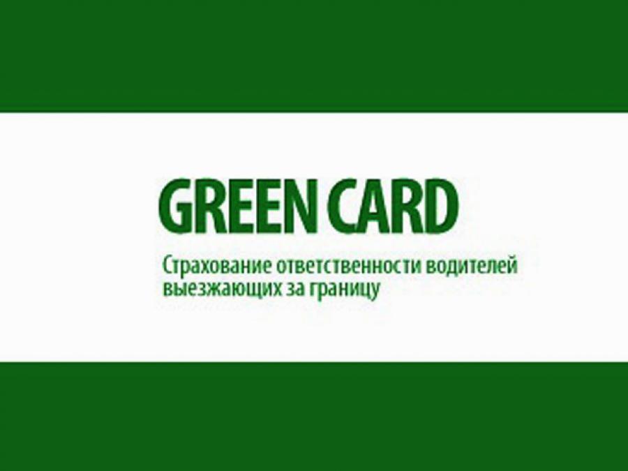 Россия может стать членом страховой системы Зеленая карта