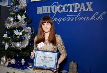Ингосстрах наградил студентов в конкурсе им. В.И. Щербакова
