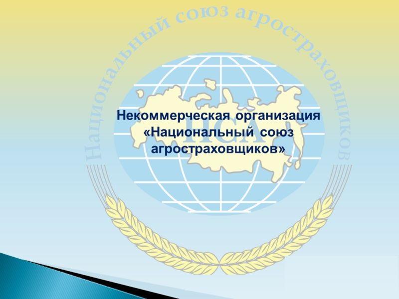 НСА согласовал 5 проектов по развитию сельхозстрахования