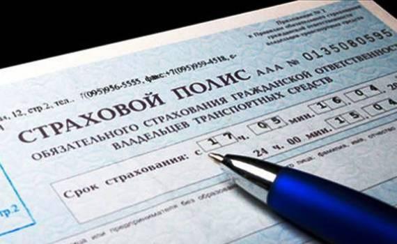 Депутаты предложили усложнить процесс получения полиса ОСАГО