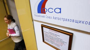 РСА готовит изменения в правила по оформлению ОСАГО