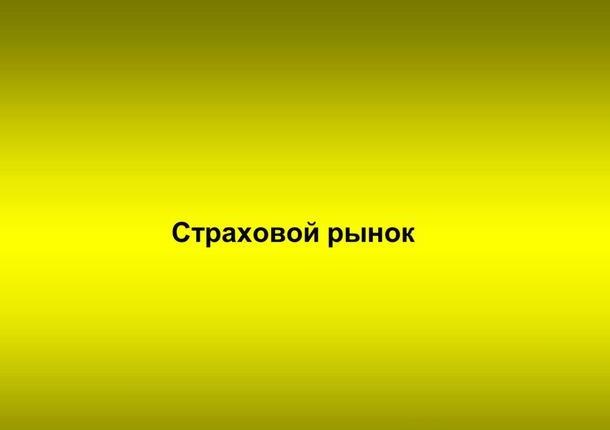 Страховщики РФ не надеются на большой рост в 2016 году