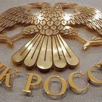 Центробанк лишил лицензии СК «Евросиб-Страхование»