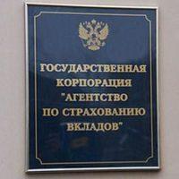 В 2015 году АСВ обойдется без ЦБ РФ