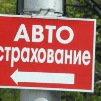 Поправки к закону об ОСАГО уже начали действовать